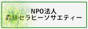 NPO法人森林セラピーソサエティー